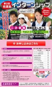 2011佐渡島インターンシップ