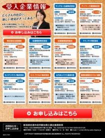 2011佐渡島インターンシップ(裏面)