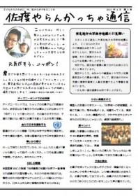 佐渡やらんかっちゃ通信2011年4月号
