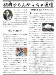 佐渡やらんかっちゃ通信2011年3月号