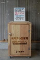 使用済み小型家電回収ボックス