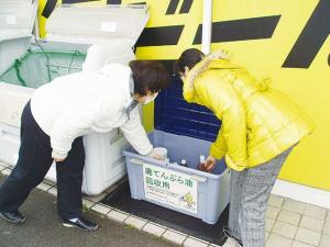 天ぷら油回収ボックス