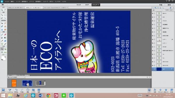 meishi20150527top01