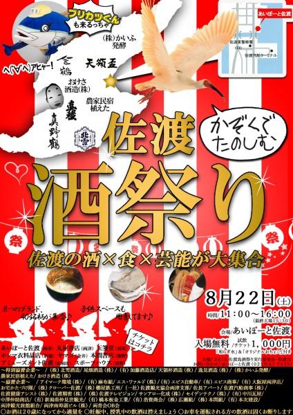 酒祭りポスター20150715