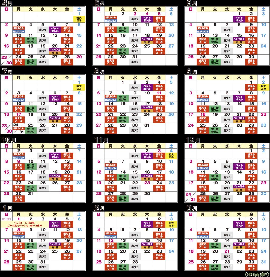 H29 両津F地区 ごみ収集カレンダー