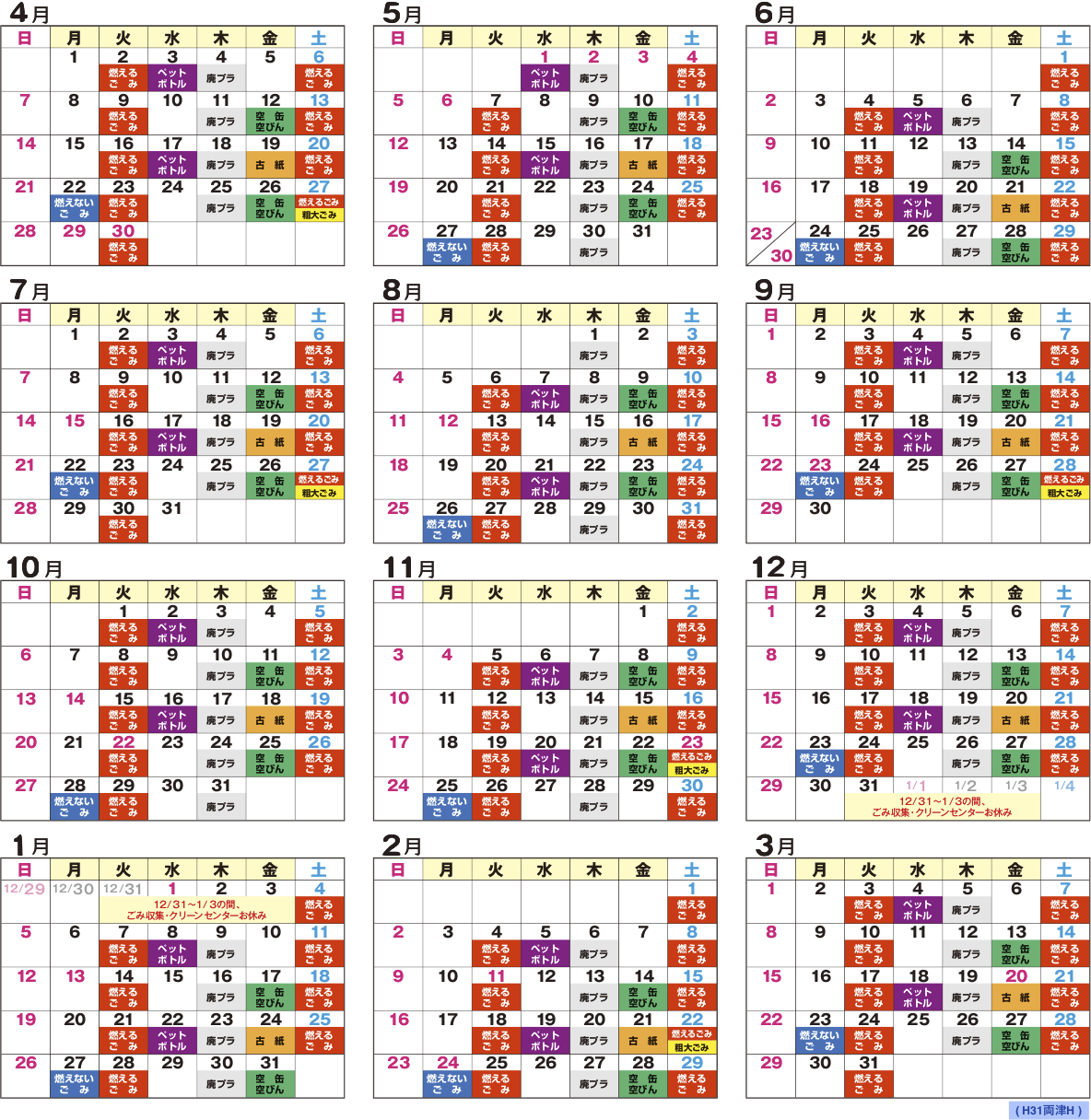 H31 両津H地区 ごみ収集カレンダー